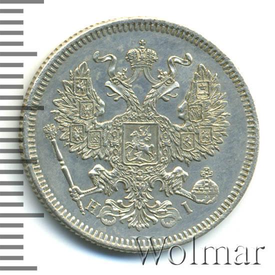 20 копеек 1872 г. СПБ HI. Александр II Орел 1874-1881
