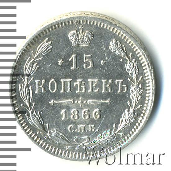 15 копеек 1866 г. СПБ НФ. Александр II. Инициалы минцмейстера НФ