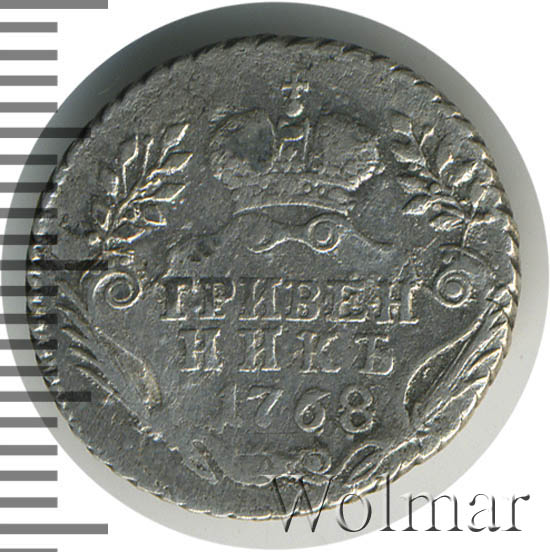 Гривенник 1768 г. ММД. Екатерина II. Буквы ММД