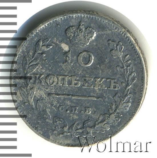 10 копеек 1810 г. СПБ ФГ. Александр I. Тиражная монета. Новый тип (1810-1826 гг.)