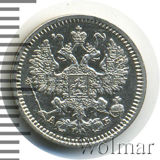 5 копеек 1863 г. СПБ АБ. Александр II.