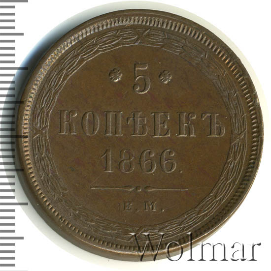 5 копеек 1866 г. ЕМ. Александр II.