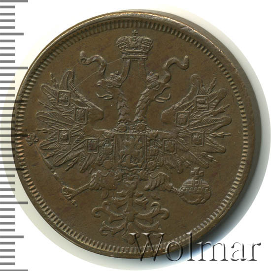5 копеек 1866 г. ЕМ. Александр II
