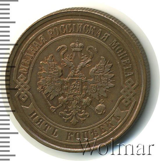 5 копеек 1874 г. ЕМ. Александр II.