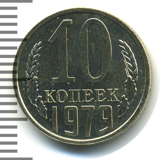 Цена 10 копеек 1979 года ссср покупка и продажа денег