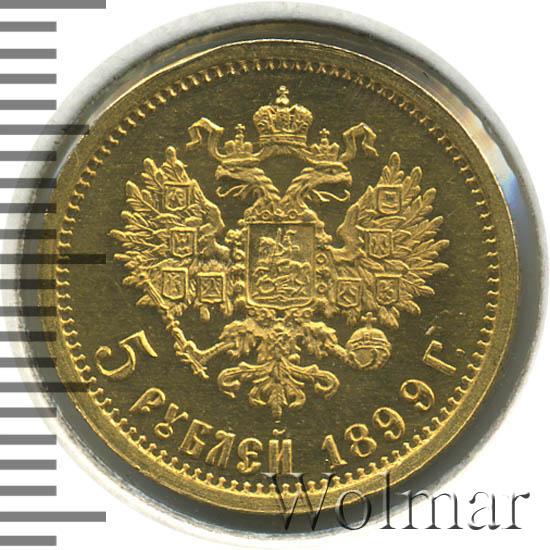 5 рублей 1899 г. (ФЗ). Николай II. Инициалы минцмейстера ФЗ