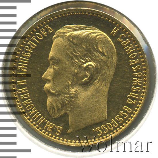 5 рублей 1899 г. (ФЗ). Николай II Инициалы минцмейстера ФЗ