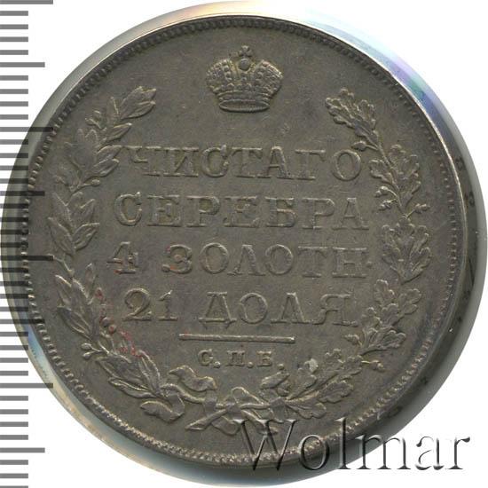 1 рубль 1825 г. СПБ ПД. Александр I. Инициалы минцмейстера ПД