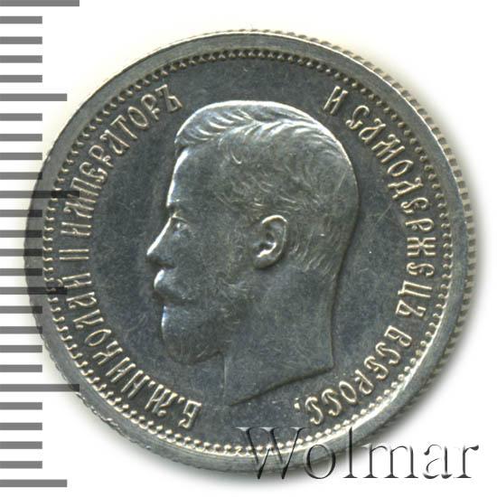 25 копеек 1896 г. Николай II