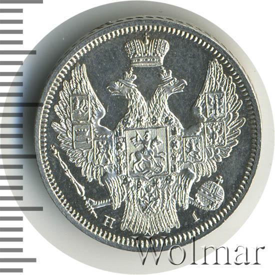 20 копеек 1848 г. СПБ HI. Николай I Орел 1845-1847