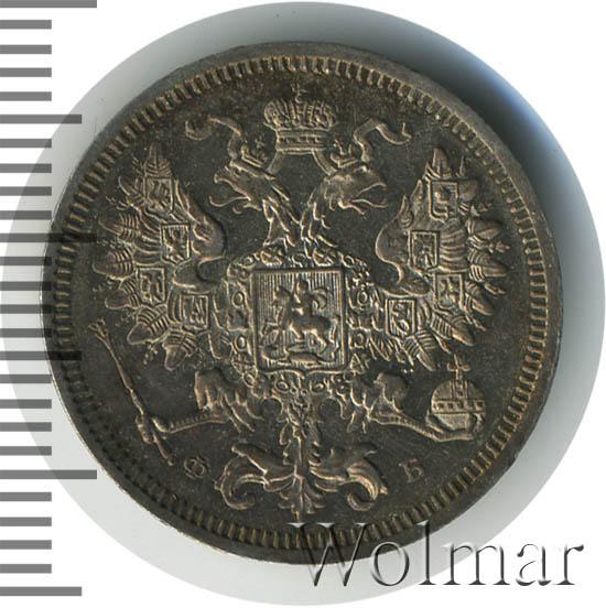 20 копеек 1860 г. СПБ ФБ. Александр II. Хвост орла узкий. Бант уже