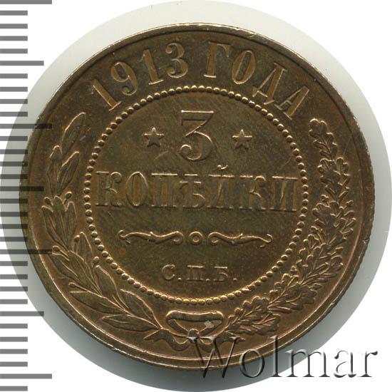 3 копейки 1913 г. СПБ. Николай II.