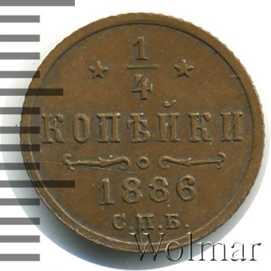 1/4 копейки 1886 г. СПБ. Александр III.