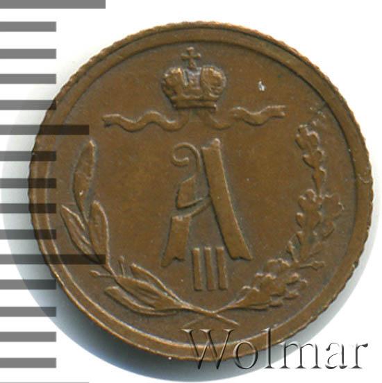 1/4 копейки 1886 г. СПБ. Александр III