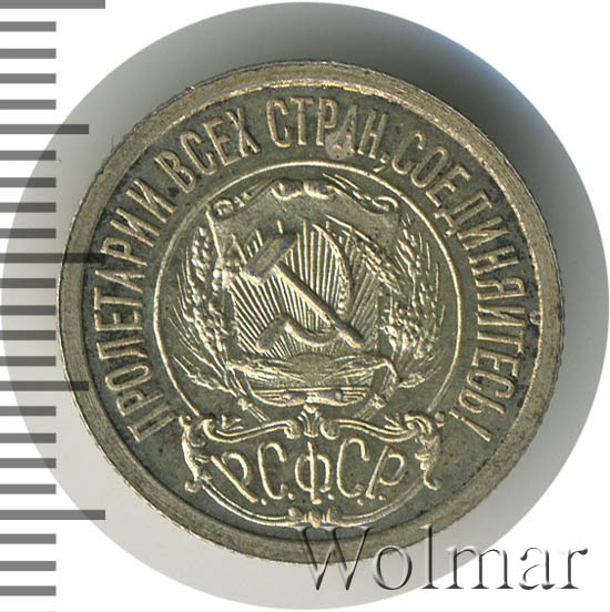 15 копеек 1921 г.