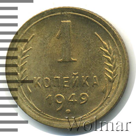 1 копейка 1949 г Координатная сетка земного шара четкая, меридианы сходятся на полюсе