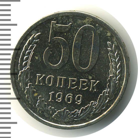 50 копеек 1969 г.