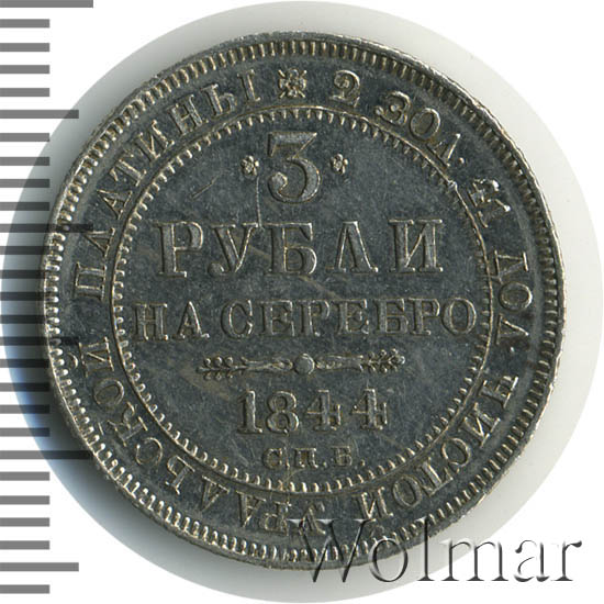 3 рубля 1844 г. СПБ. Николай I.