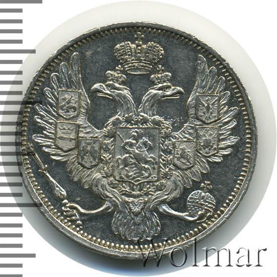 3 рубля 1844 г. СПБ. Николай I