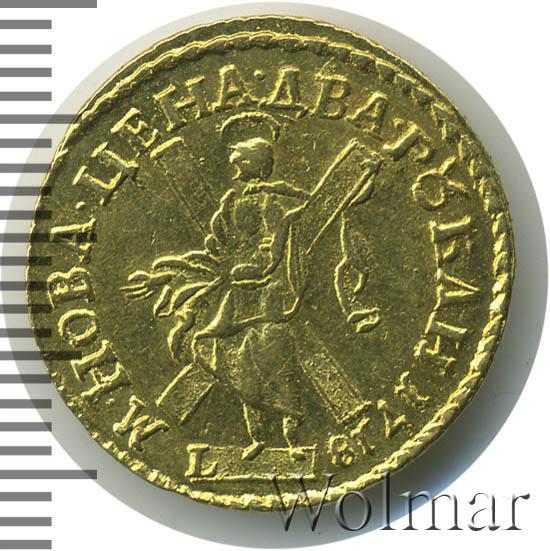 2 рубля 1718 г. L. Петр I. Портрет в латах.