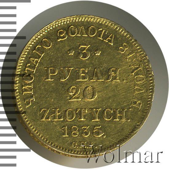 3 рубля - 20 злотых 1835 г. СПБ ПД. Русско-Польские (Николай I). Санкт-Петербургский монетный двор
