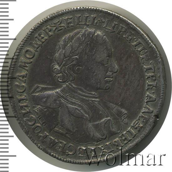 1 рубль 1720 г. KO. Петр I Портрет в латах. С пряжкой на плаще. Без арабесок и заклепок на груди. Инициалы медальера