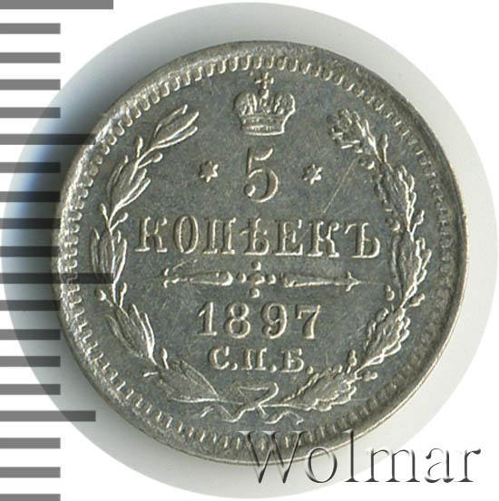 5 копеек 1897 г. СПБ АГ. Николай II.