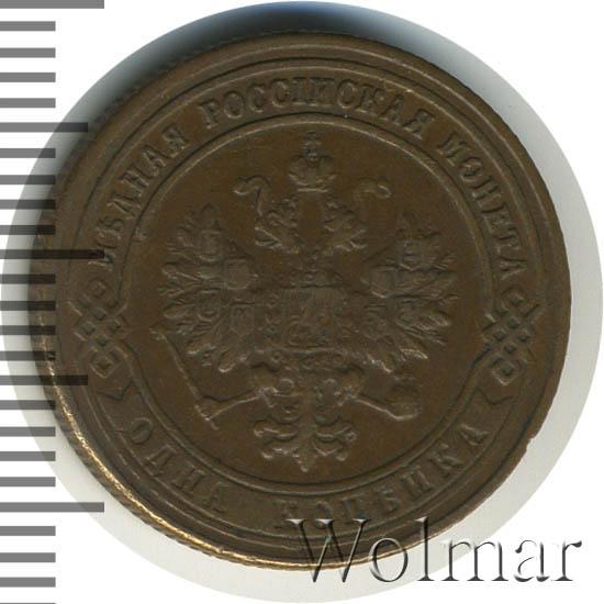 1 копейка 1900 г. СПБ. Николай II