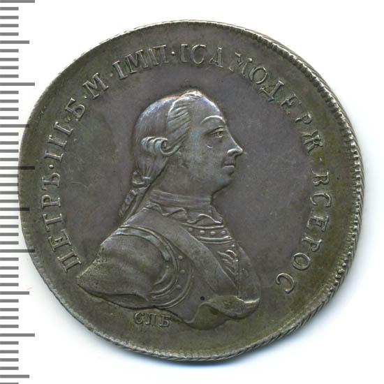1 рубль 1762 г. СПБ АШ. Екатерина II. Новодел. Гурт гладкий