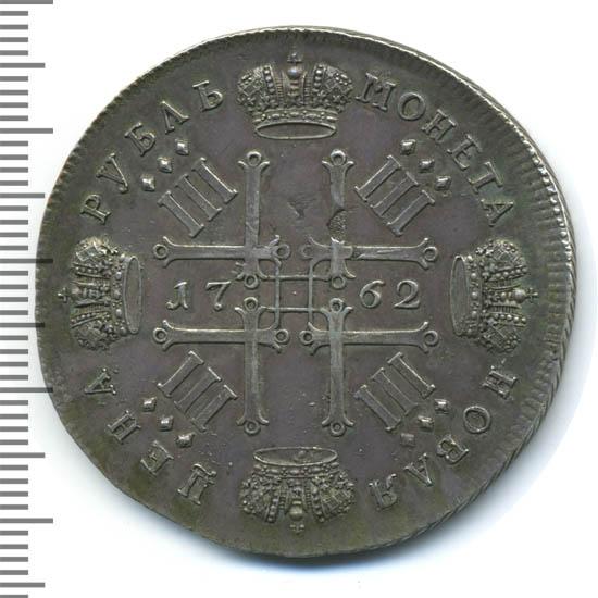 1 рубль 1762 г. СПБ АШ. Екатерина II Новодел. Гурт гладкий