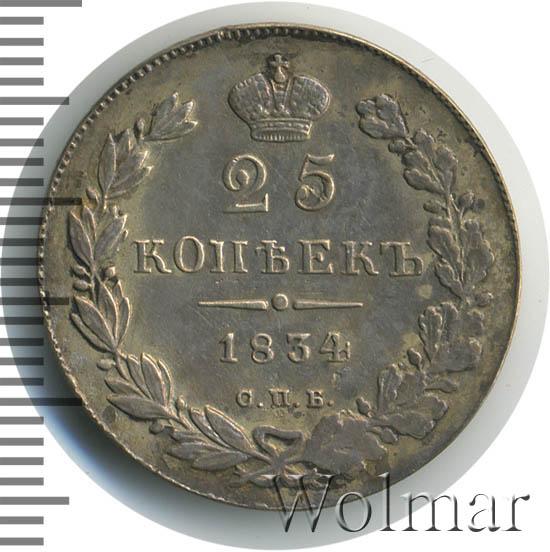 25 копеек 1834 г. СПБ НГ. Николай I.
