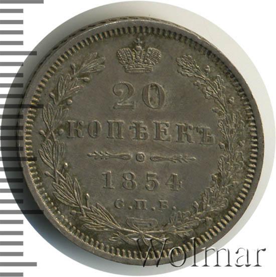 20 копеек 1854 г. СПБ HI. Николай I.