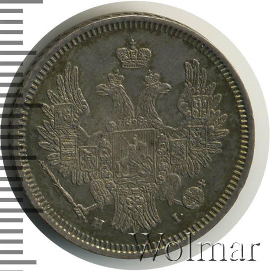 20 копеек 1854 г. СПБ HI. Николай I