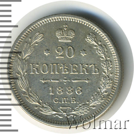 20 копеек 1886 г. СПБ АГ. Александр III.