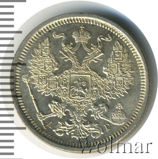 20 копеек 1886 г. СПБ АГ. Александр III