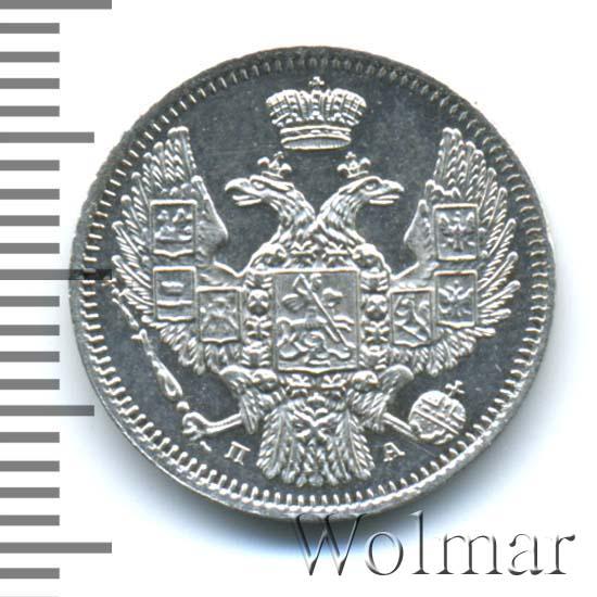 10 копеек 1849 г. СПБ ПА. Николай I. Орел 1845-1848. Корона широкая