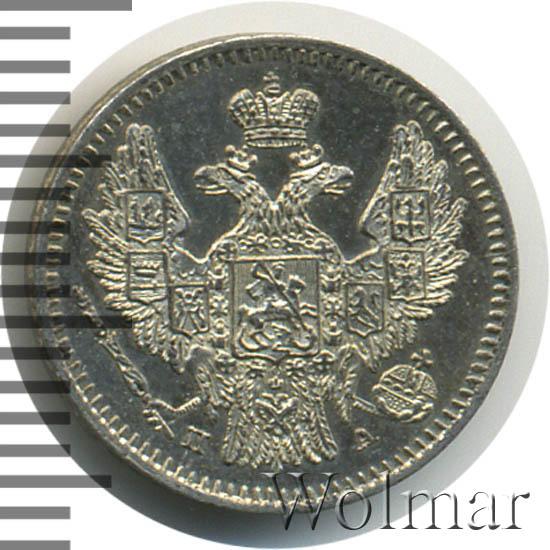 5 копеек 1847 г. СПБ ПА. Николай I.