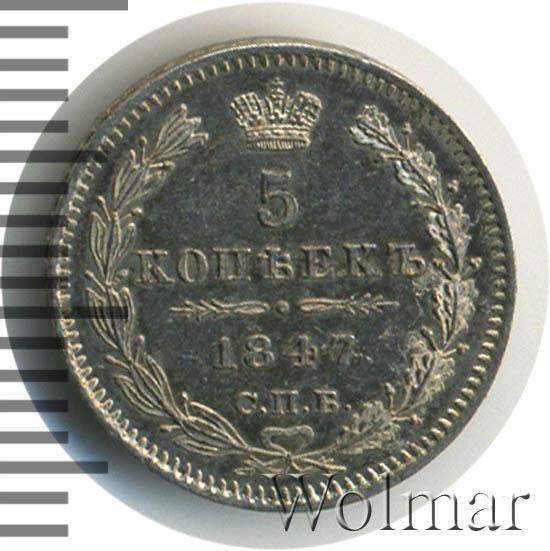 5 копеек 1847 г. СПБ ПА. Николай I
