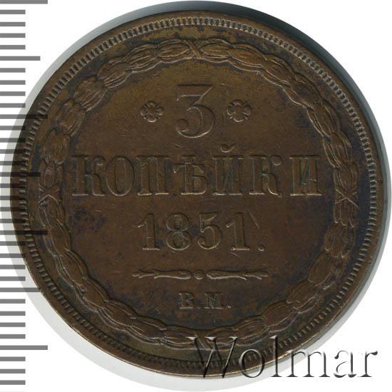 3 копейки 1851 г. ВМ. Николай I. Варшавский монетный двор