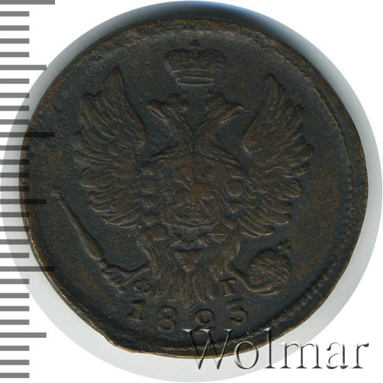1 копейка 1823 г. ЕМ ФГ. Александр I Буквы ЕМ ФГ