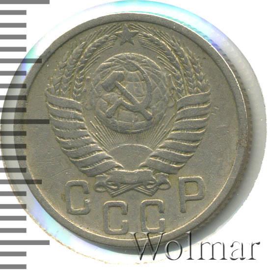 15 копеек 1951 г. Буква «Р» приподнята