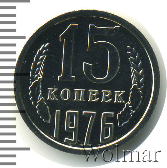15 копеек 1976 г