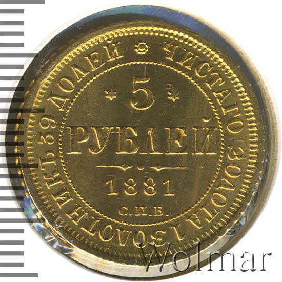 5 рублей 1881 г. СПБ НФ. Александр II - Александр III.