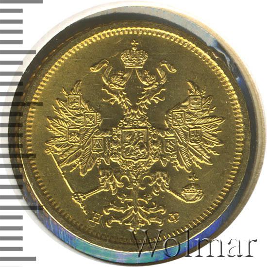 5 рублей 1881 г. СПБ НФ. Александр II - Александр III