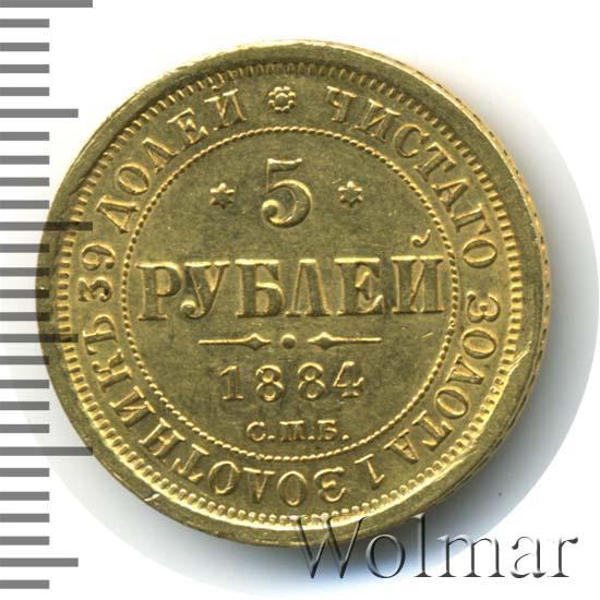 5 рублей 1884 г. СПБ АГ. Александр III. Орел 1885. Крест державы ближе к ости