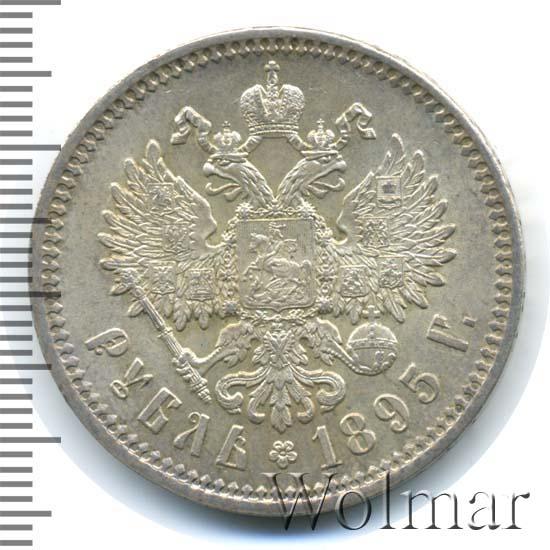 1 рубль 1895 г. (АГ). Николай II. Инициалы минцмейстера АГ