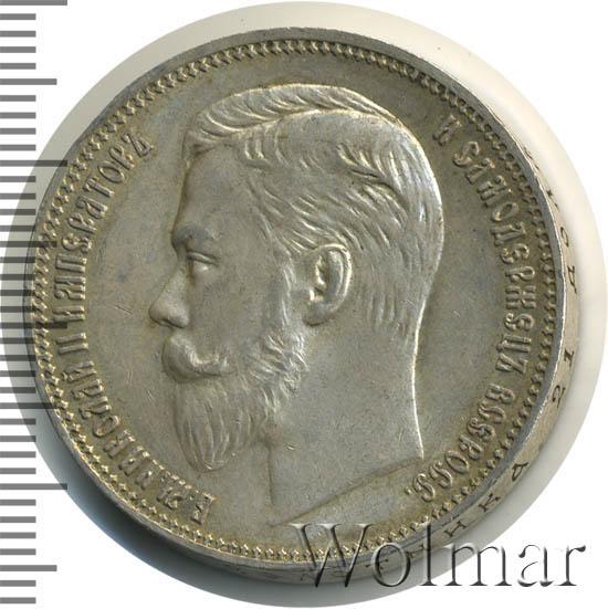 1 рубль 1908 г. (ЭБ). Николай II.