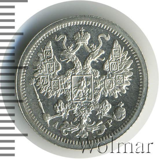 15 копеек 1902 г. СПБ АР. Николай II.