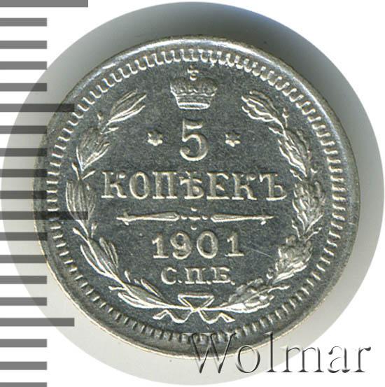 5 копеек 1901 г. СПБ ФЗ. Николай II. Инициалы минцмейстера ФЗ