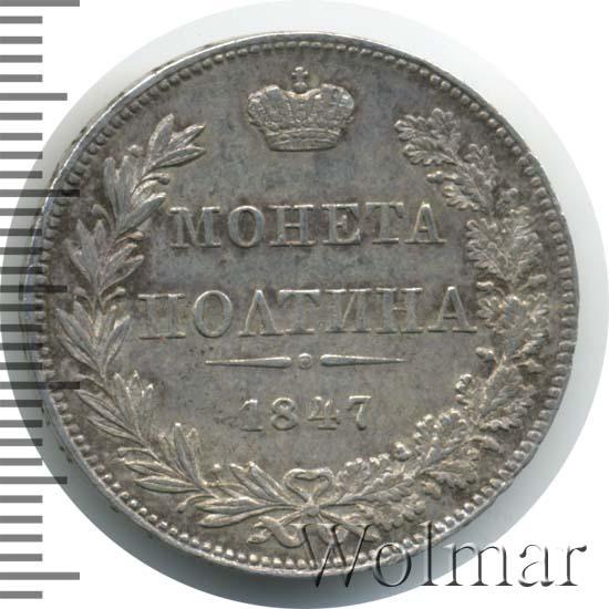 Полтина 1847 г. MW. Николай I. Варшавский монетный двор. Хвост орла веером. Бант меньше